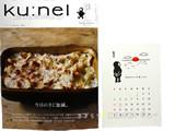 ku:nel (クウネル) 2015年 01月号 《付録》 2015年クウネルカレンダー