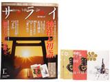 サライ 2014年 01月号 《付録》 開運招福ポチ袋