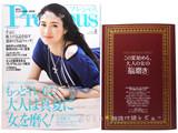 Precious (プレシャス) 2013年 08月号 《付録》 大人の女の「脳磨き」、化粧品サンプル744円分