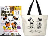 LOVE! Disney Halloween 《付録》 オールドミッキー&ミニーのリバーシブルバッグ