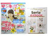 サンキュ! 2013年 07月号 《付録》 100円ショップSeria公式BOOK