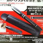 【速報】2013年06月号付録 HEAD PORTER PLUS(ヘッドポータープラス)ボールペン&専用ケース