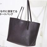 【速報】2017年4月号付録 IENA(イエナ)シンプルなのに洒落てるレザー調トートバッグ