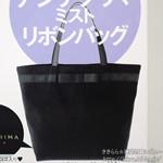 アンテプリマ ミスト リボントートバッグ【25ans (ヴァンサンカン) 2012年 04月号】