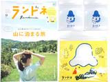 ランドネ 2018年 09月号 《付録》 オリジナルミニジッパーバッグ(3枚組)