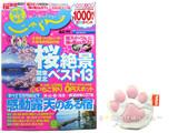 関東・東北じゃらん 2013年 04月号 《限定配布》 にゃらんのぷにぷに肉球ポーチ