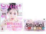 Sweet (スウィート) 2018年 04月号 《付録》 snidel 春ネイル7本セット&花柄ポーチ