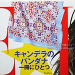 キャンデラのバンダナ【ELLE JAPON (エル・ジャポン) 2012年 04月号】