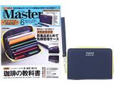 Mono Master (モノマスター) 2020年 06月号増刊 《付録》 タケオキクチ 貴重品まとめて危機管理ケース
