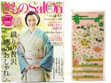 きものSalon 2013春夏号 《付録》 竺仙 桜模様のひらつつみ