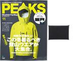 PEAKS (ピークス) 2020年 11月号 《付録》 山のミニマム パスケース【改】