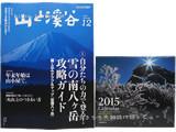 山と溪谷 2014年 12月号 《付録》 ヤマケイ・フォトコンテスト2015年カレンダー