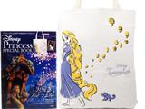Disney Princess SPECIAL BOOK 《付録》 ラプンツェル スペシャルトートバッグ