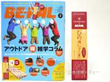 BE-PAL (ビーパル) 2013年 02月号 《付録》 ひのき「マイ箸」工作素材<2膳付き>