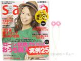 saita (サイタ) 2013年 12月号 《付録》 コロコロ簡単!顔リンパローラー
