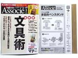 日経ビジネス Associe (アソシエ) 2013年 03月号 《付録》 多目的ペンスタンド