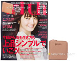 with (ウィズ) 2013年 11月号 《付録》 フォリフォリ ALL in ONE プチ財布
