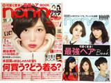non・no(ノンノ) 2013年 11月号 《付録》 可愛く変身!「最強ヘア」BOOK