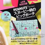 PEANUTS スヌーピー柄ビッグポーチ【GISELe (ジゼル) 2012年 04月号】