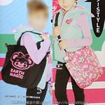 アースマジック オフィシャルファッションBOOK 2012 A/W 《付録》 リバーシブル2wayスウェットバッグ