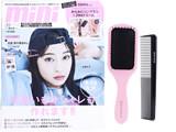 mini (ミニ) 2020年 04月号増刊 《付録》 SHIMA(シマ)特製からみにくいブラシ&2WAYコーム