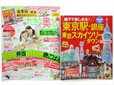 すてきな奥さん 2013年 04月号 《付録》 東京駅 銀座 東京スカイツリータウン ガイドBOOK
