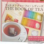 THE BOOK OF TEA for Ladies 《付録》 マグカップコジー、ティーバッグトレイ、アレンジティーレシピ