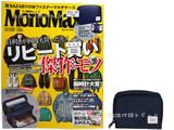 Mono Max (モノ・マックス) 2014年 03月号 《付録》 SAZABY Wファスナーマルチケース