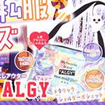 【速報】2018年11・12月号付録 ナノ・ユニバース、ALGY (アルジー)