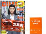 DIME (ダイム) 2013年 07月号 《付録》 DIMEオリジナル「TO DO LIST」付箋帳