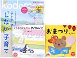 kodomoe (コドモエ) 2017年 08月号 《付録》 絵本2冊+アルファベットポスター