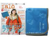 falo (ファーロ) 2013年 11月号 《付録》 NORDISK ポーラベアーブランケット