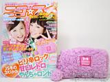 ニコ☆プチ 2012年 12月号 《付録》 メゾピアノBIGサイズモコモコポーチ
