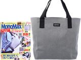 Mono Max (モノ・マックス) 2020年 10月号増刊 《付録》 ナノ・ユニバース 3大機能お買い物バッグ