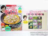 上沼恵美子のおしゃべりクッキング 2012年 12月号 《付録》 和めるお花カレンダー2013