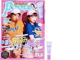Popteen (ポップティーン) 2017年 09月号 《付録》 Candy Doll ブライトピュアベース