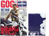 GOGGLE (ゴーグル) 2013年 07月号 《付録》 旅人レジャーシート