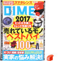 DIME (ダイム) 2017年 02月号 《付録》 スコープレンズ
