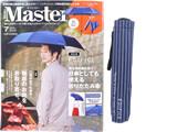 Mono Master (モノマスター) 2021年 7月号 《付録》 EDIFICE(エディフィス)雨も紫外線も防ぐ!日傘としても使える 折りたたみ傘