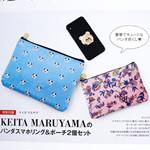 【速報】2018年3月号付録 KEITA MARUYAMA(ケイタマルヤマ)、ete(エテ)