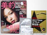 BITEKI (美的) 2012年 12月号 《付録》 FANCL無添加モイスチャライジングラインのサンプル