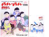 アンアン特別編集 おそ松さん SPECIAL BOOK 《付録》 浅野直之原画 スペシャルカレンダー