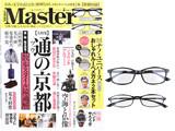 Mono Master (モノマスター) 2019年 05月号 《付録》 ナノ・ユニバース 男女兼用 おしゃれルーペメガネ2本セット