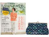 大人のおしゃれ手帖 2014年 05月号 《付録》 中川政七商店キルティングがま口長財布