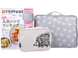 cookpad plus (クックパッド プラス) 2020年 秋号 《付録》 リサ・ラーソン マルチ収納バッグ&ポーチ