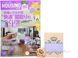 月刊 HOUSING (ハウジング) 2013年 11月号 《付録》 LAZY SUSANコラボ メモ帳&メジャーセット