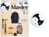 Mono Master (モノマスター) 2021年 02月号 《付録》 BEAMS(ビームス)美濃焼の皿