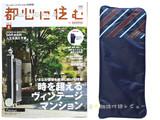 都心に住む 2013年 08月号 《付録》 オリジナル折りたたみ傘カバー