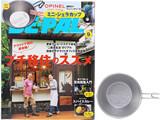 BE-PAL (ビーパル) 2020年 09月号 《付録》 OPINEL(オピネル)130th anniversary ミニ・シェラカップ