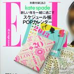 ELLE JAPON (エル・ジャポン) 2013年 01月号 《付録》 kate spadeスケジュール帳、POPカレンダー